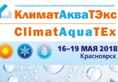 Более 150 всемирно известных брендов будет представлено на выставке «КлиматАкваТЭкс-2018»