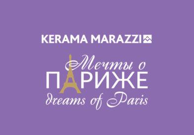 «Мечты о Париже» – новая коллекция KERAMA MARAZZI