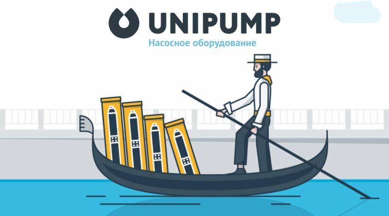 Unipump0219_1