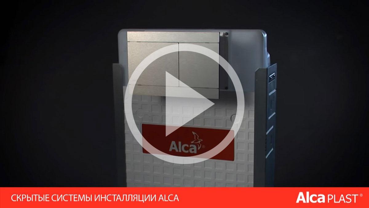Производство инсталляции для унитаза Alcaplast