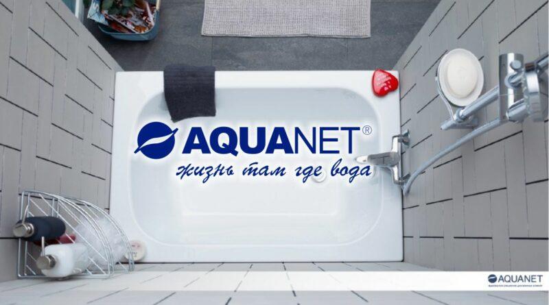 Aquanet0319
