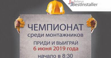 ostendorf_bestinstaller0519