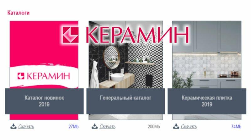 keramin_0620