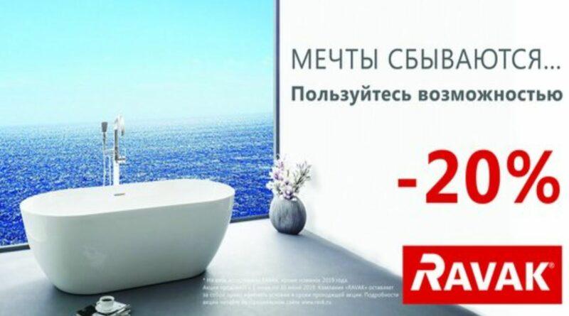 ravak_0618