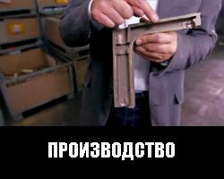 Производство смесителей