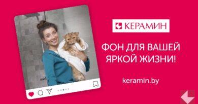keramin_0827