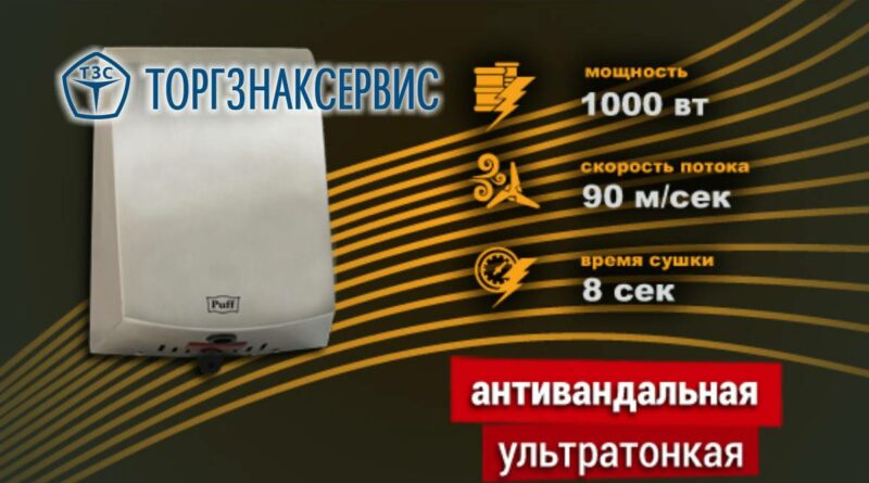 torgznakservis_sushilka_puff_0827