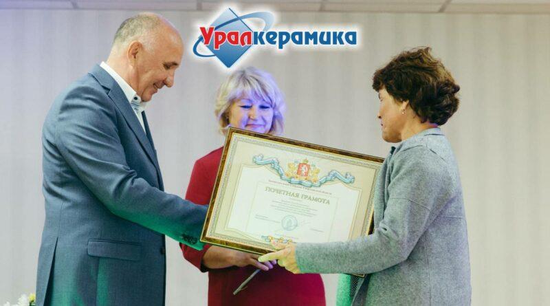 uralkeramika_diplom_0829