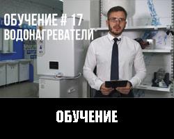 Обучение 17. Водонагреватели