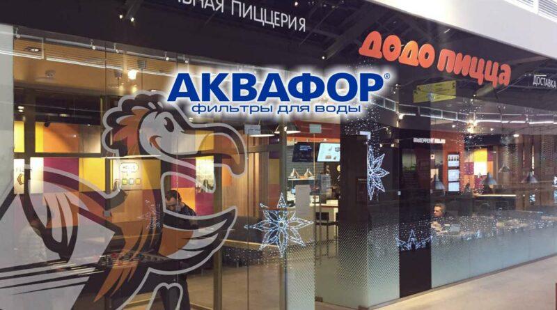 aquaphor_0908
