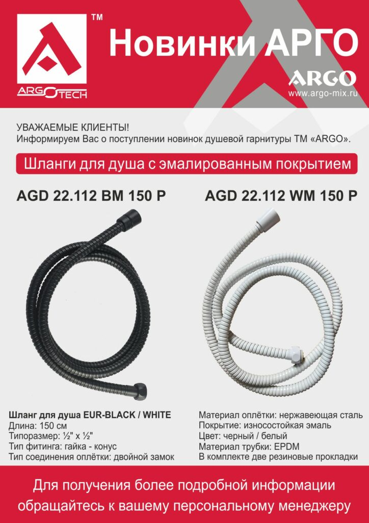 argo_0922