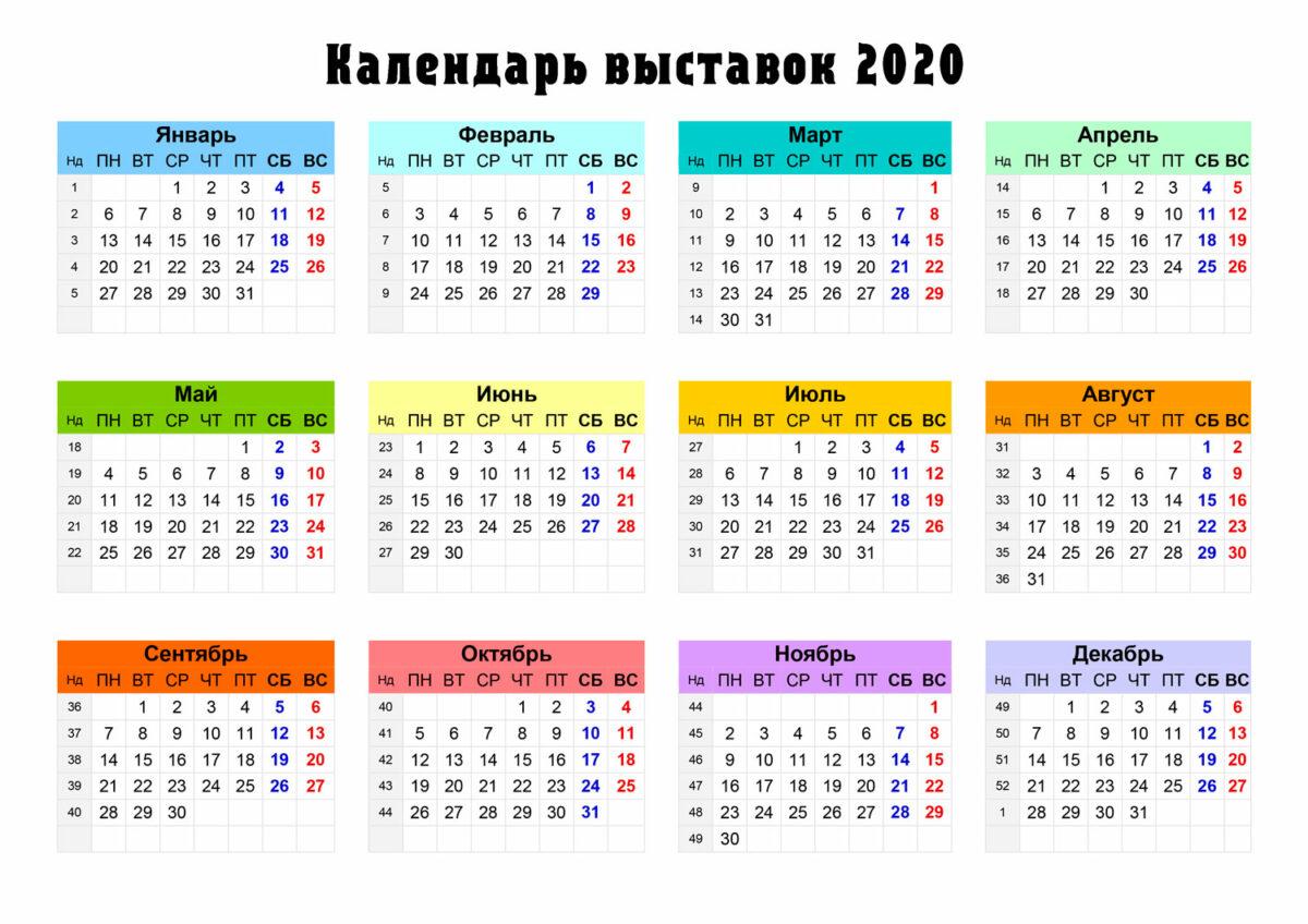 Выставки 2020