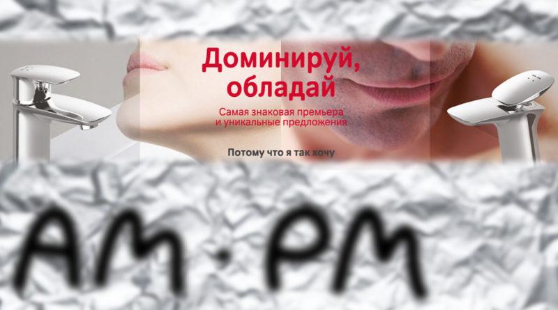 AMPM1117_1