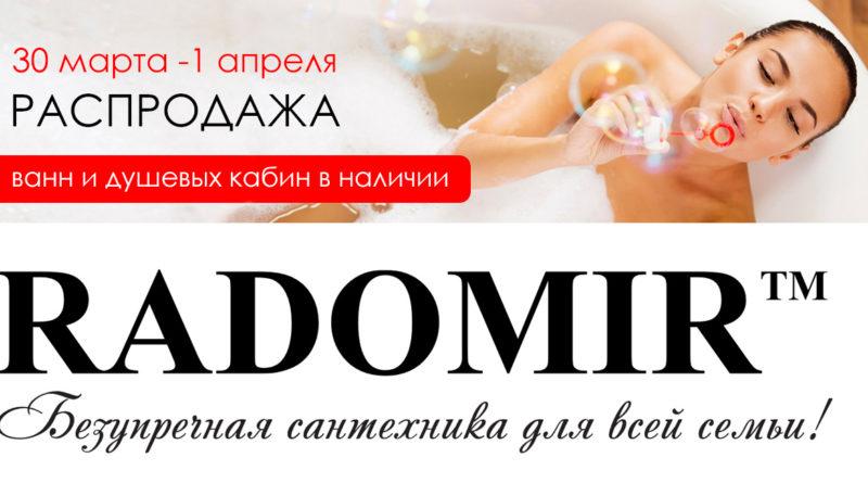 radomir0318