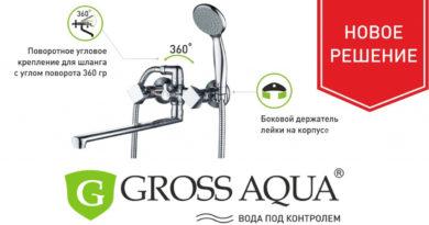 Grossaqua0518