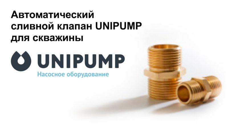 unipomp0518