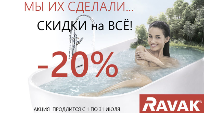 Ravak0718