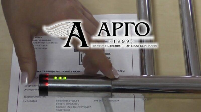 АРГО0119
