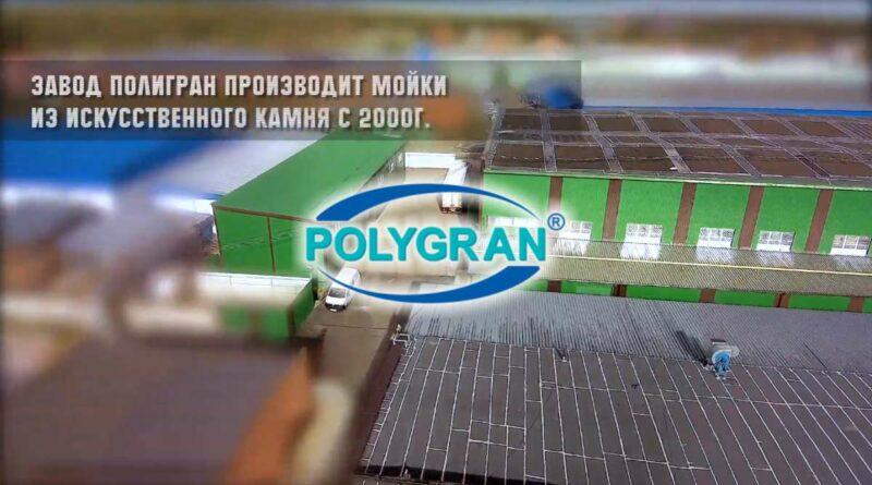 Polygran0619