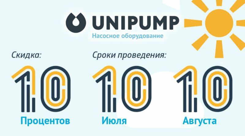 Unipump_0717