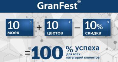 granfest_0724