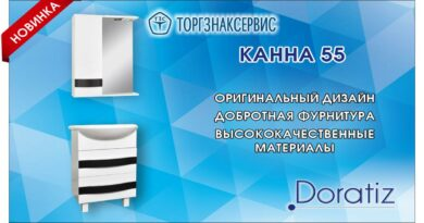 torgznakservis_kanna_0804