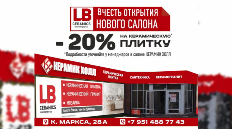 LBCEramics0919