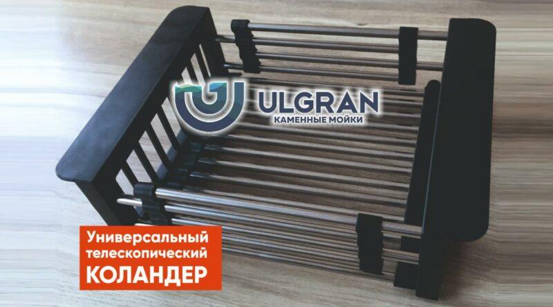 ulgran_kolander_0903