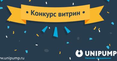 unipump_1003