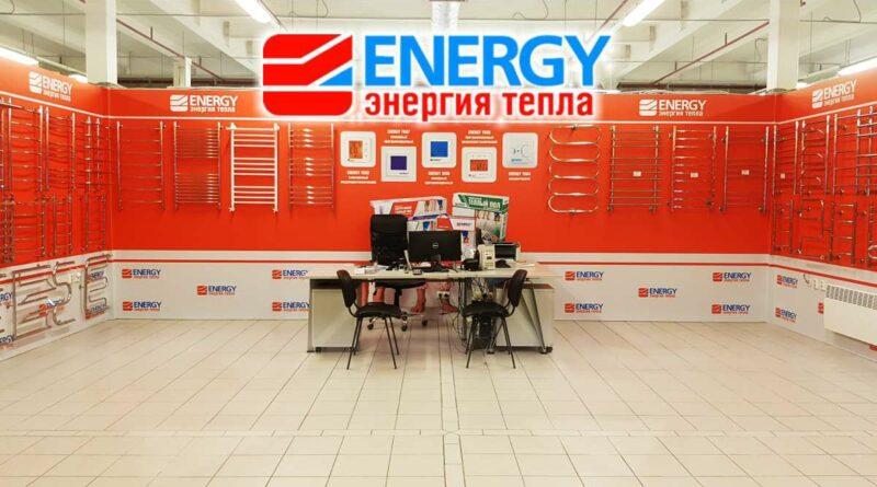 energy_1025
