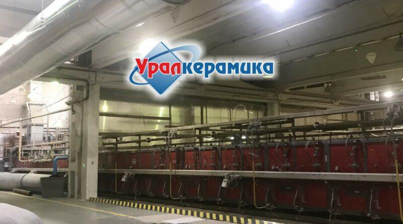 Uralkeramika_1211
