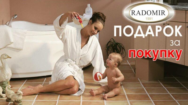 radomir_1118