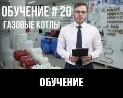 Обучение 20. Газовые котлы