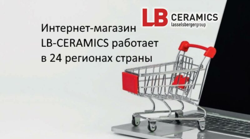 LbCceramics_0101