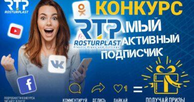 Rosrurplast_1220