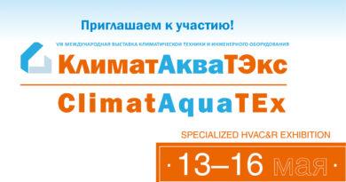Климатакватекс2020_040120