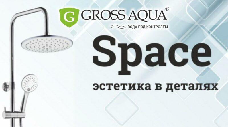 Gross_Aqua_0227_2