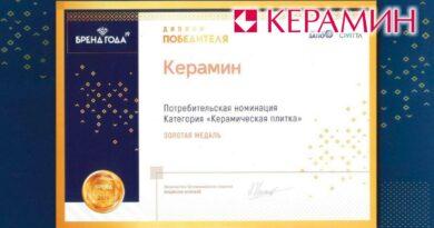 Keramin_0214