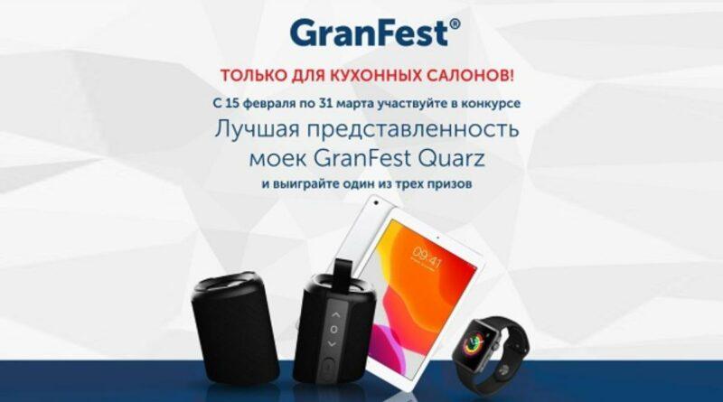 GranFest_konkurs_0307