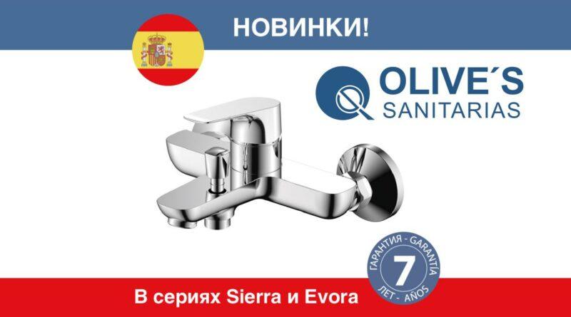 Olives_0306