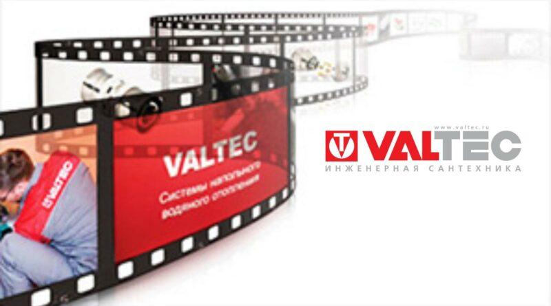 Valtec_0317