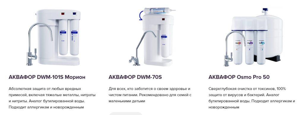 Akvafor_filtr_0511
