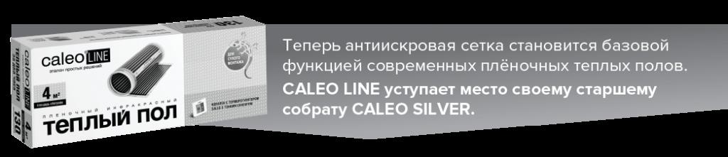 caleo_0501