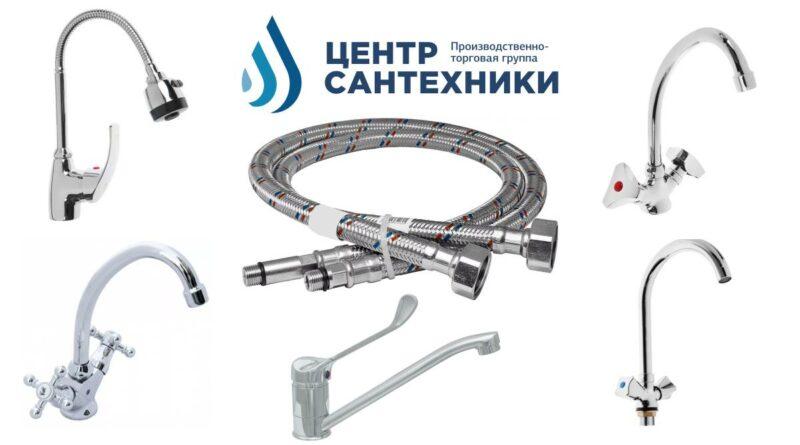 Center_Santekhniki_0421