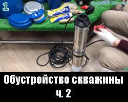 Как обустроить скважину часть 2