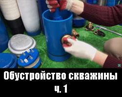 Как обустроить скважину