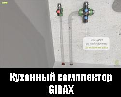 Кухонный комплектор Gibax
