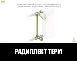 РАДИПЛЕКТ ТЕРМ
