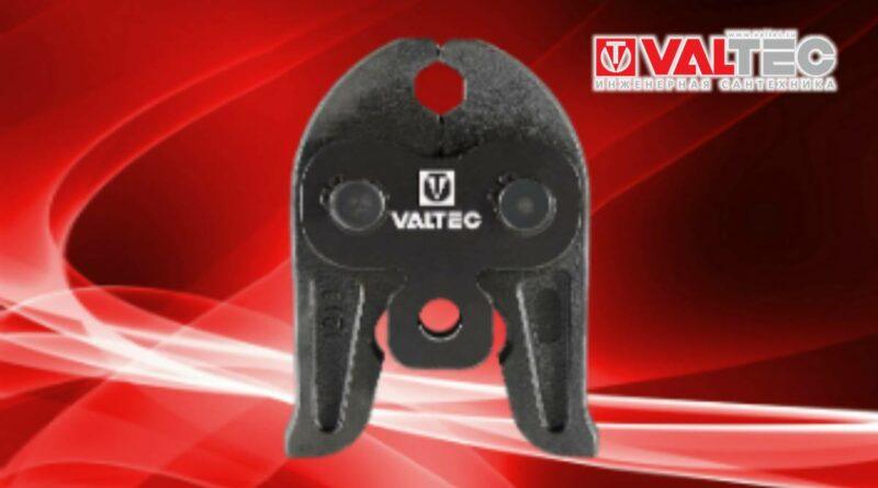Valtec_0424