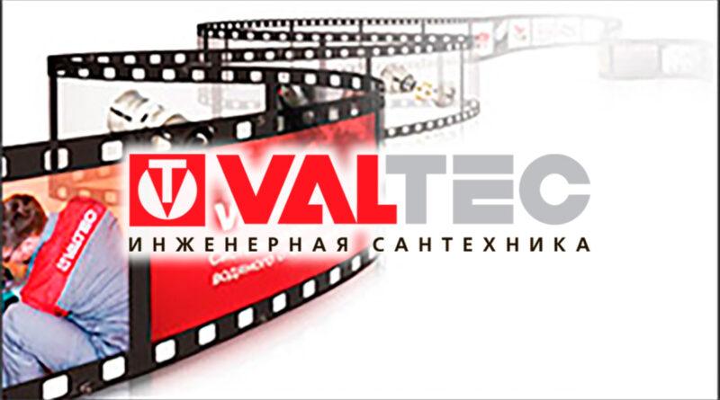Valtec_0507